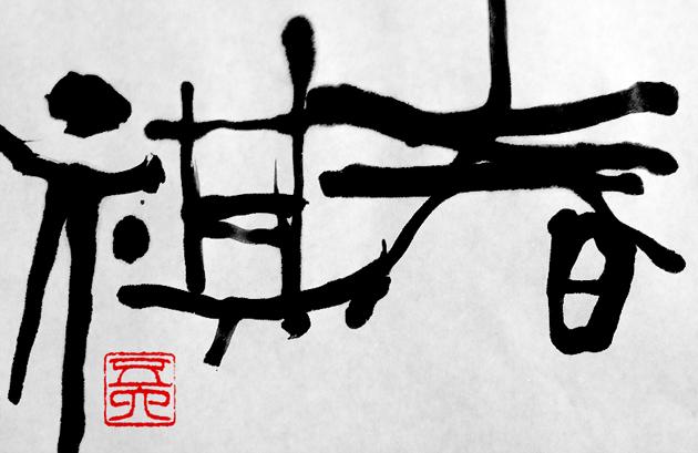 書 春祺(しゅんき)