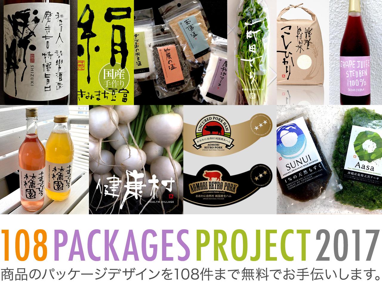 商品パッケージを無料でデザインするプロジェクト